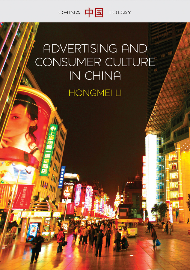 advertising for the chinese consumer chinese