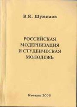 Владимир, К. Шумилов - Российская модернизация и студенческая молодежь, ebook
