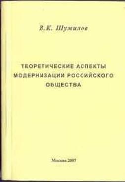 Теоретические аспекты модернизации  российского общества