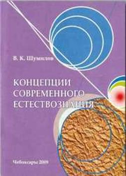 Владимир, К. Шумилов - Концепции современого естествознания, ebook