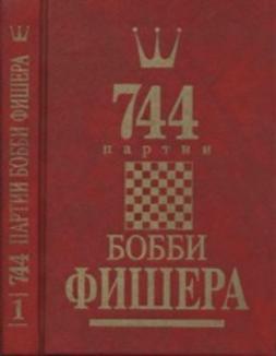 Гутцайт, Л.Э. - 744 партии Бобби Фишера - T.1, ebook