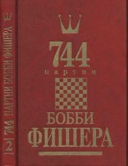 Гутцайт, Л.Э. - 744 партии Бобби Фишера - T.2, ebook