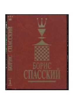 Гутцайт, Л. Э. - Борис Спасский - T.1, ebook
