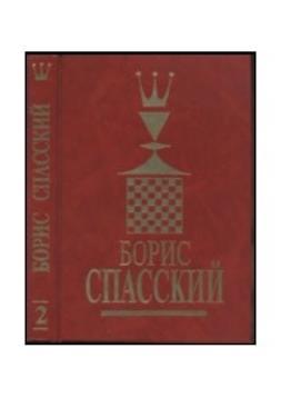 Гутцайт, Л. Э. - Борис Спасский - T.2, ebook