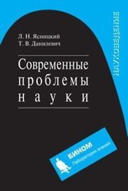 Данилевич, Т.В. - Современные проблемы науки. Учебное пособие., ebook