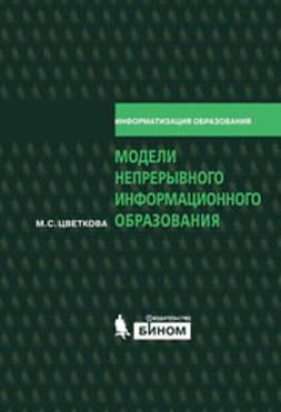 Цветкова, М.С. - Модели непрерывного информационного образования, ebook