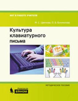 Богомолова, О.Б. - Культура клавиатурного письма, ebook