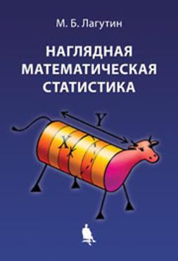 Лагутин, М.Б. - Наглядная математическая статистика, ebook