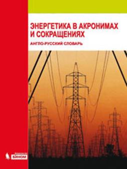 Гольдберг, А.С. - Энергетика в акронимах и сокращениях, e-bok