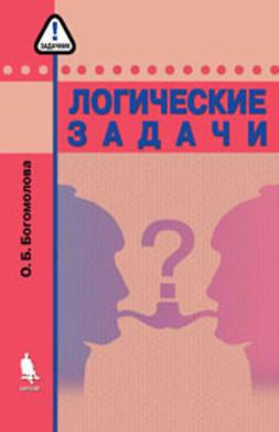 Богомолова, О.Б. - Логические задачи, ebook