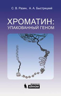 Быстрицкий, А.А. - Хроматин: упакованный геном, e-bok
