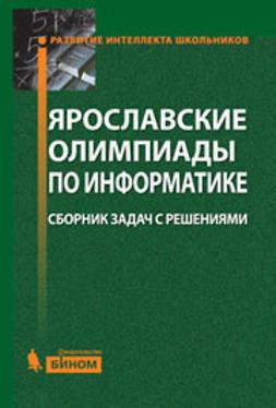 Волченков, С.Г. - Ярославские олимпиады по информатике. Сборник задач с решениями, ebook
