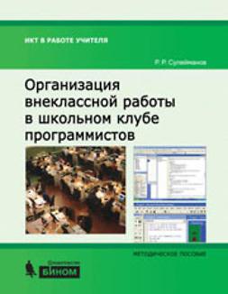 Сулейманов, Р.Р. - Организация внеклассной работы в школьном клубе программистов+CD, ebook