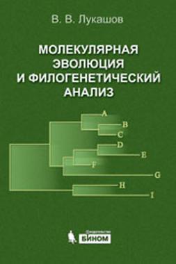 Лукашов, В.В. - Молекулярная эволюция и филогенетический анализ, ebook