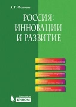 Фонотов, А.Г. - Россия: инновации и развитие, ebook