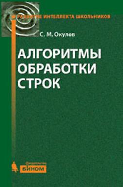 Окулов, С.М. - Алгоритмы обработки строк, e-kirja