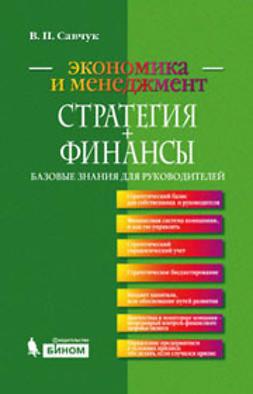 Савчук, В.П. - Сратегия + финансы: Базовые знания для руководителей, e-bok