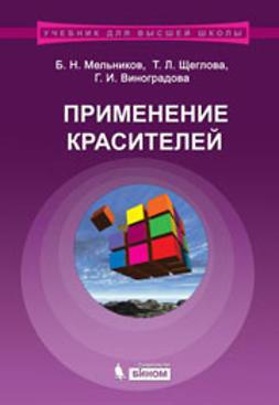 Виноградова, Г.И. - Применение красителей, e-bok