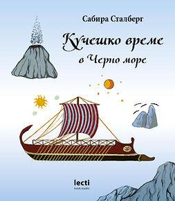 Ståhlberg, Sabira - Кучешко време в Черно море, e-kirja