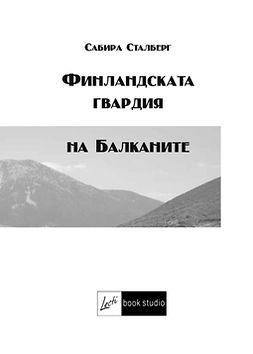 Сталберг, Сабира - Финландската гвардия на Балканите, e-kirja