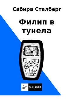 Сталберг, Сабира - Филип в тунела, ebook