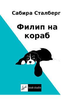 Сталберг, Сабира - Филип на кораб, ebook