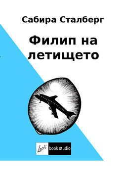 Сталберг, Сабира - Филип на летището, ebook