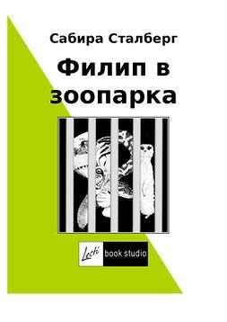 Сталберг, Сабира - Филип в зоопарка, ebook
