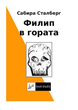 Сталберг, Сабира - Филип в гората, ebook