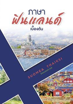 Kylänpää, Esa - ภาษาฟินแลนด์เบื้องต้น  - suomea thaiksi, e-kirja