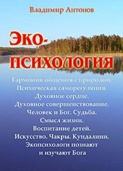 Антонов, Владимир - Экопсихология, ebook