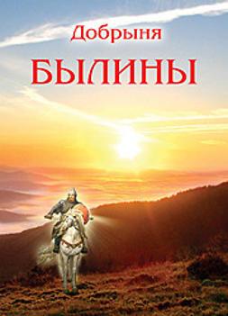 Антонов, Анна Зубкова; Владимир - Добрыня. Былины, ebook