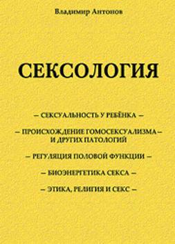 Антонов, Владимир - Сексология, e-kirja