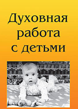 Антонов, Владимир - Духовная работа с детьми, ebook