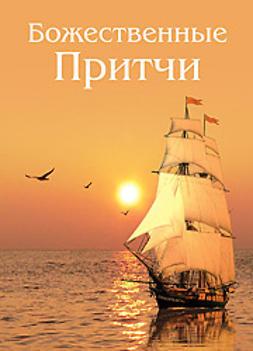 Антонов, Анна Зубкова; Владимир - Божественные Притчи, ebook