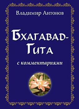 Антонов, Владимир - Бхагавад-Гита с комментариями, ebook