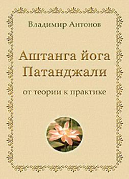 Антонов, Владимир - Аштанга-йога Патанджали: от теории — к практической реализации, ebook