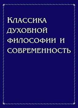 Антонов, Владимир - Классика духовной философии и современность, ebook