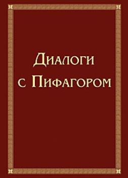 Антонов, Анна Зубкова; Владимир - Диалоги с Пифагором, ebook