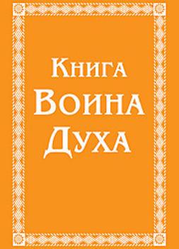 Антонов, Антон Тёплый; Владимир - Книга Воина Духа, ebook