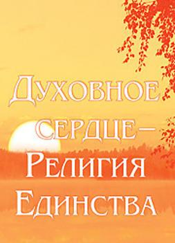 Антонов, Владимир - Духовное сердце — Религия Единства, ebook