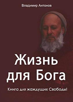 Антонов, Владимир - Жизнь для Бога, ebook