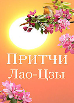 Антонов, Анна Зубкова; Владимир - Притчи Лао-Цзы, ebook