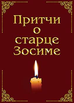Антонов, Анна Зубкова; Владимир - Притчи о старце Зосиме, ebook