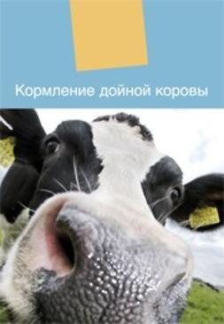 Кюнтяя, Юхо - КОРМЛЕНИЕ ДОЙНОЙ КОРОВЫ, e-kirja