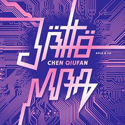 Qiufan, Chen - Jättömaa, audiobook