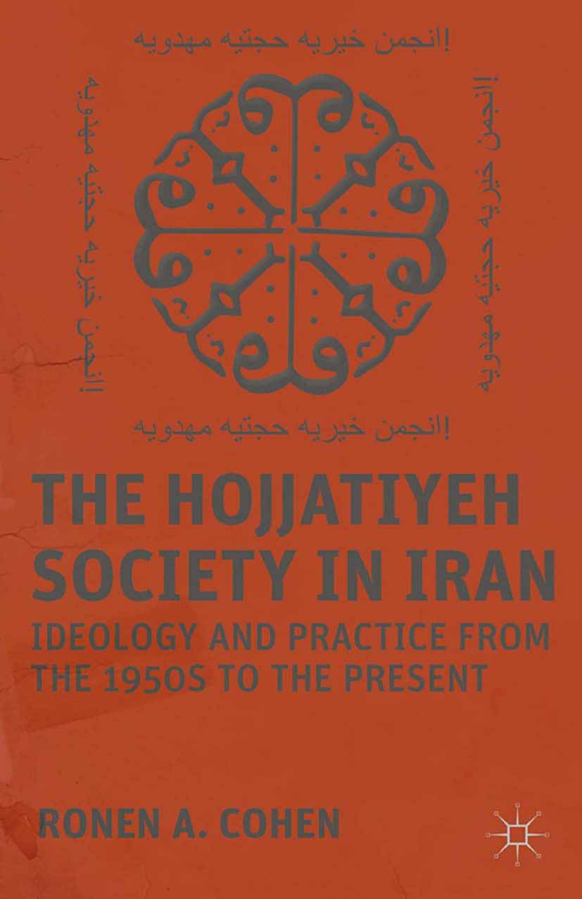 Cohen, Ronen A. - The Hojjatiyeh Society in Iran, ebook