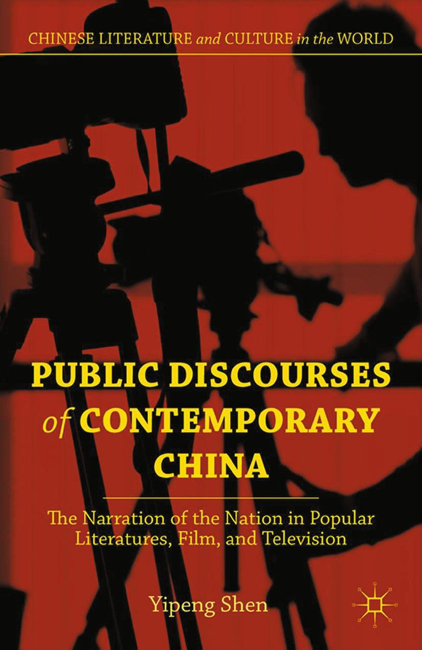 Shen, Yipeng - Public Discourses of Contemporary China, ebook