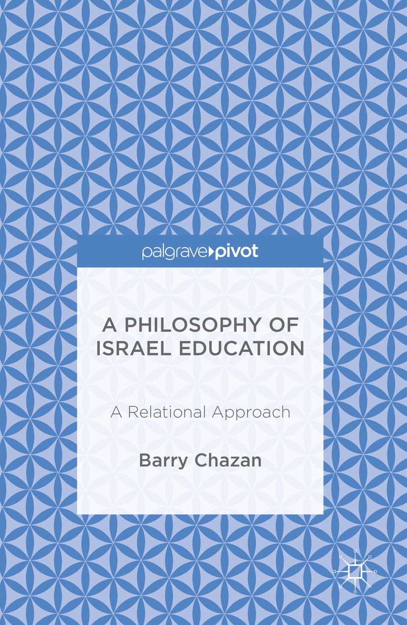 Chazan, Barry - A Philosophy of Israel Education, ebook