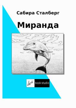 Сталберг, Сабира - Миранда, ebook